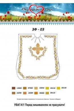 Заготовки для фелони — купити в інтернет магазині вишиванок  319413c2d389a