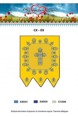 Хоругви заготовки для вишивання ЗХ 01 жовті фото