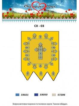 Хоругви заготовки для вишивання ЗХ 01 жовті