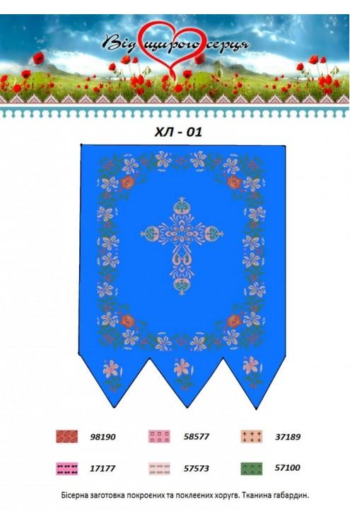 Заготовка хуругви під вишивку ХЛ01 фото